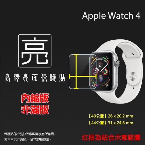 ◆亮面螢幕保護貼 Apple 蘋果 Watch Series 4 40mm/44mm 智慧手錶 保護貼【一組三入】iWatch 亮貼 保護膜