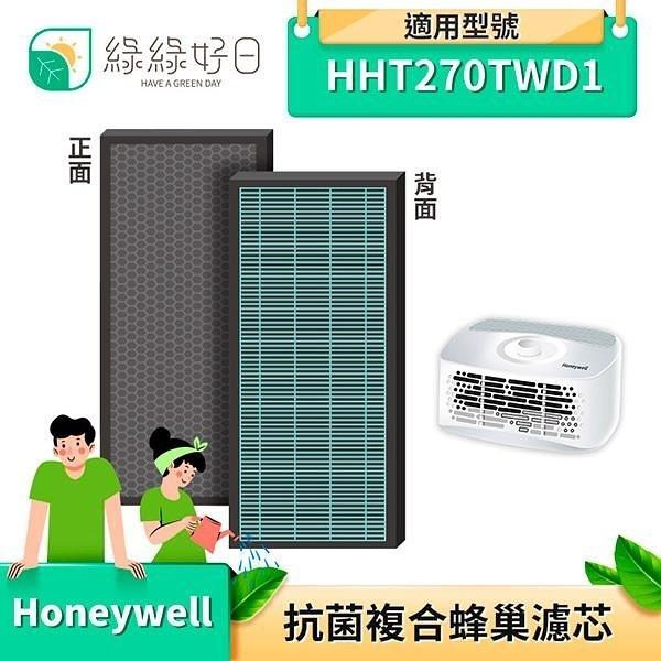 【南紡購物中心】【三入組】綠綠好日 複合式 抗菌蜂巢 濾芯 適用 HONEYWELL HHT270TWD1 空氣清淨機