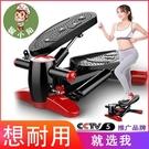 踏步機/跑步機 踏步機家用腳踏機靜音踩踏機多功能瘦腰瘦腿運動健身器材