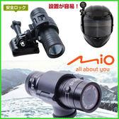 mio MiVue M510 M560 M550 plus金剛王減震固定座機車行車記錄器支架安全帽行車紀錄器固定架支架GOPRO5