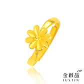 Justin金緻品 黃金戒指 甜柔花綻 優雅大方 金飾 純金戒指 金戒指 戒子 女戒 花朵