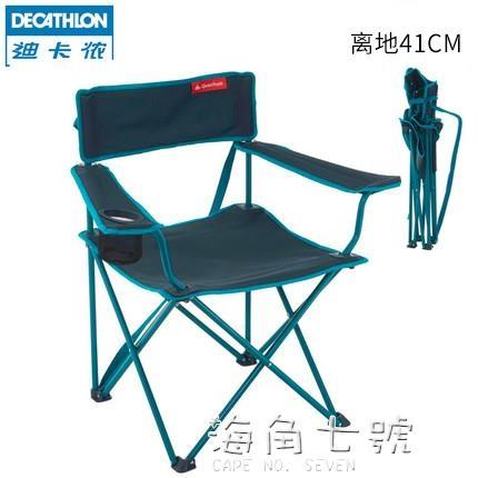 迪卡儂戶外摺疊椅摺疊凳釣魚椅野營便攜隨身休閒座椅子凳子QUNC 蘇菲小店