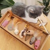 逗貓棒逗貓玩具套裝老鼠羽毛鈴鐺磨牙小貓貓用品全套貓咪玩具自嗨 米娜小鋪