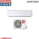 【HERAN禾聯】8-10坪 旗艦型變頻冷暖分離式冷氣 HI/HO-G63H 含基本安裝