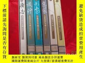 二手書博民逛書店罕見創意百科:1、廣告,2設計,3形象,4包裝,5插畫,6攝影。