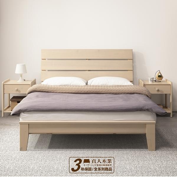 日本直人木業-- NEW DAY月亮白全實木3.5尺單人加大床