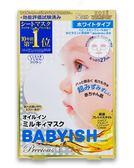 高絲光映透 嬰兒肌亮白保濕面膜(5片裝)