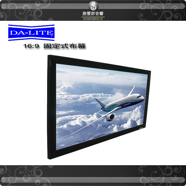 【竹北勝豐群音響】美國進口 DA-LITE Cinema Contour 16:9 77吋豪華型固定式HCCV框架銀幕