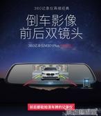 360行車記錄儀新款汽車載雙鏡頭高清夜視無線全景倒車影像一體機 DF 科技藝術館