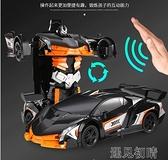 感應變形遙控車金剛機器人充電動賽車無線遙控汽車兒童男孩 遇見初晴