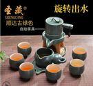 幸福居*聖藏創意粗陶瓷全半自動茶具套裝複古日式石磨懶人功夫泡茶器家用5(首圖款)