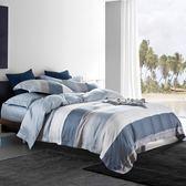 ✰加大 薄床包兩用被四件組✰加高35CM 100%純天絲《海風吹過的夏》