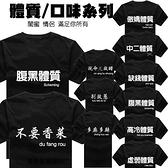黑L 現貨速達 潮T情侶裝 純棉短T MIT台灣製 搞笑文字 KUSO 體質系列【Y0142】可單買 男女可穿