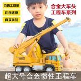 男孩慣性挖掘機模型兒童攪拌車合金吊車玩具大號翻斗車模擬工程車 千千女鞋YXS