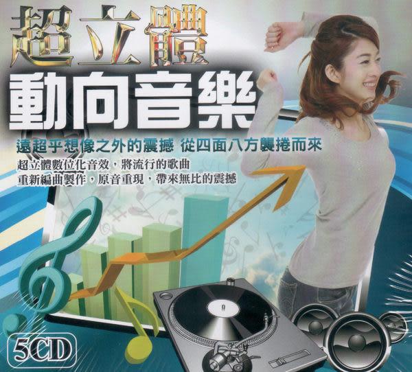 超立體 動向音樂 CD 五片裝 (音樂影片購)