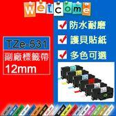 【好用防水防油標籤】BROTHER TZe-531/TZ-531副廠標籤帶(12mm)~適用PT-9700PC.PT-9800PCN.PT-2700