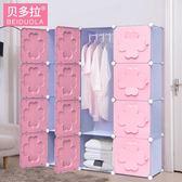 簡易衣櫃 經濟型收納組合 東京戀歌