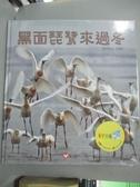 【書寶二手書T1/雜誌期刊_YDY】黑面琵鷺來過冬_王徵吉