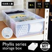 【收納職人】Phyllis菲莉絲輕巧透明加大收納盒系列(M/附滾輪)/H&D東稻家居
