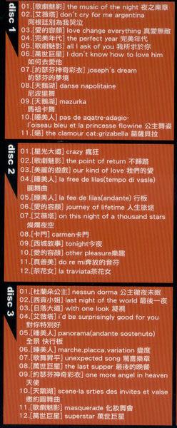 愛樂歌劇院(一) CD 5片裝 (音樂影片購)