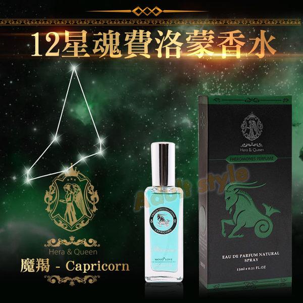 香水 12星座費洛蒙香水 子馬久里【390免運,全館86折】