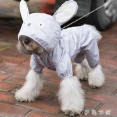 狗狗雨衣 四腳防水寵物比熊泰迪夏季衣服全包小型犬夏裝薄款  伊鞋本鋪