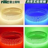 雷士照明LED燈帶3528/5050高亮客廳吊頂七彩變色綠色藍色霓虹燈條
