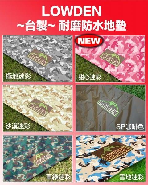 LOWDEN 300*300-超耐磨夾層網布防潮地墊/野餐墊(多功能地布)+附收納袋  迷彩系 露營 地墊 地布