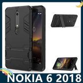 NOKIA 6 2018版 變形盔甲保護套 軟殼 鋼鐵人馬克戰衣 防摔全包帶支架 矽膠套 手機套 手機殼 諾基亞