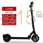 電動滑板車成年上班便攜迷你折疊代步車小型踏板車電瓶車 CJ4450 『麗人雅苑』