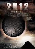 (二手書)2012馬雅末日預言