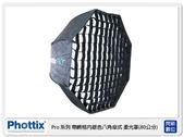 【分期零利率】Phottix pro 系列 帶網格內銀色 八角傘式 柔光罩 80公分 82484 (公司貨)