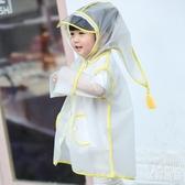 兒童雨衣寶寶男童透明雨衣幼兒園小童學生女童韓版可愛防水雨衣 優尚良品