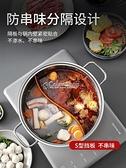 鴛鴦鍋304不銹鋼電磁爐專用加厚火鍋鍋家用涮鍋火鍋盆鍋具大容量 快速出貨