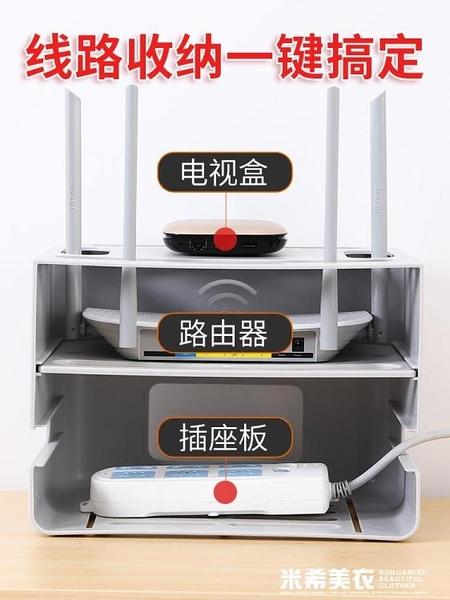 無線wifi路由器收納盒桌面機頂盒置物架插線板收納神器整理電線盒 米希美衣