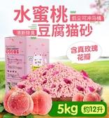 貓咪用品豆腐貓砂水蜜桃味貓砂約10斤裝 除臭結團無塵貓沙 艾莎