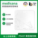 德國 medisana 純白幾何體重計PS437