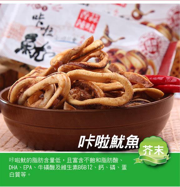 蝦鮮生 香脆咔啦魷魚酥 (芥末) 25g±10%/包
