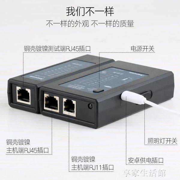 網絡測試儀多功能RJ11電話線測試儀家用網線檢測儀器·享家生活馆