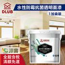 【漆寶】德寶室內用水性防霉抗菌透明面漆 (1加侖裝)