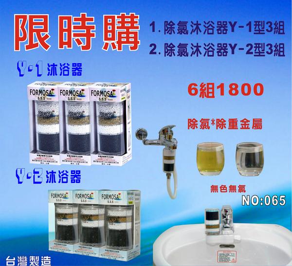 沐浴器除氯蓮蓬頭加量型過濾器Y1*3支+標準型沐浴器Y2*3支.淨水器.濾水器(貨號:065)【七星淨水】