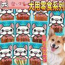 【培菓平價寵物網】LOVE愛的獎勵》犬用...
