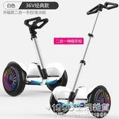 平衡車 平衡車兒童雙輪成人電動代步車兩輪智慧體感平行車學生帶扶桿10寸 1995生活雜貨NMS