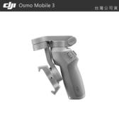 EGE 一番購】DJI 大疆【Osmo Mobile 3】手機手持穩定器【公司貨】