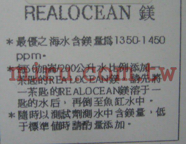【西高地水族坊】美國REAL OCEAN鎂粉450g