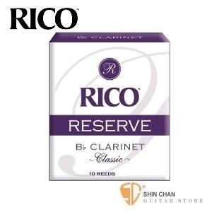 美國 RICO RESERVE CLASSIC 豎笛/黑管 竹片 2.5號   Bb Clarinet (10片/盒)