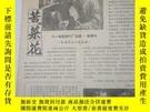 二手書博民逛書店影片說明書罕見苦菜花Y242674 .. .. 出版1965