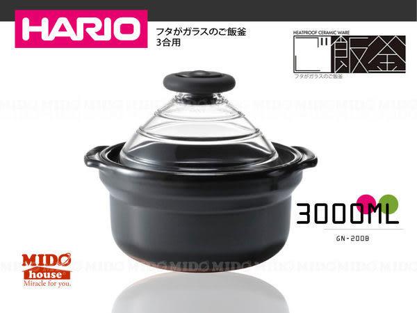 HARIO『 日本 GNN-200B 萬古燒原味飯釜 』3000ml《Mstore》
