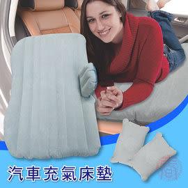 派樂汽車乘客後座充氣床墊(1組贈車用充放氣機1台+充氣枕頭2個 )親膚絨布車用充氣床 植絨車床