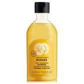 【THE BODY SHOP】香蕉滋養洗髮精400ML